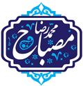 وب سایت شخصی محمدرضا مصباح